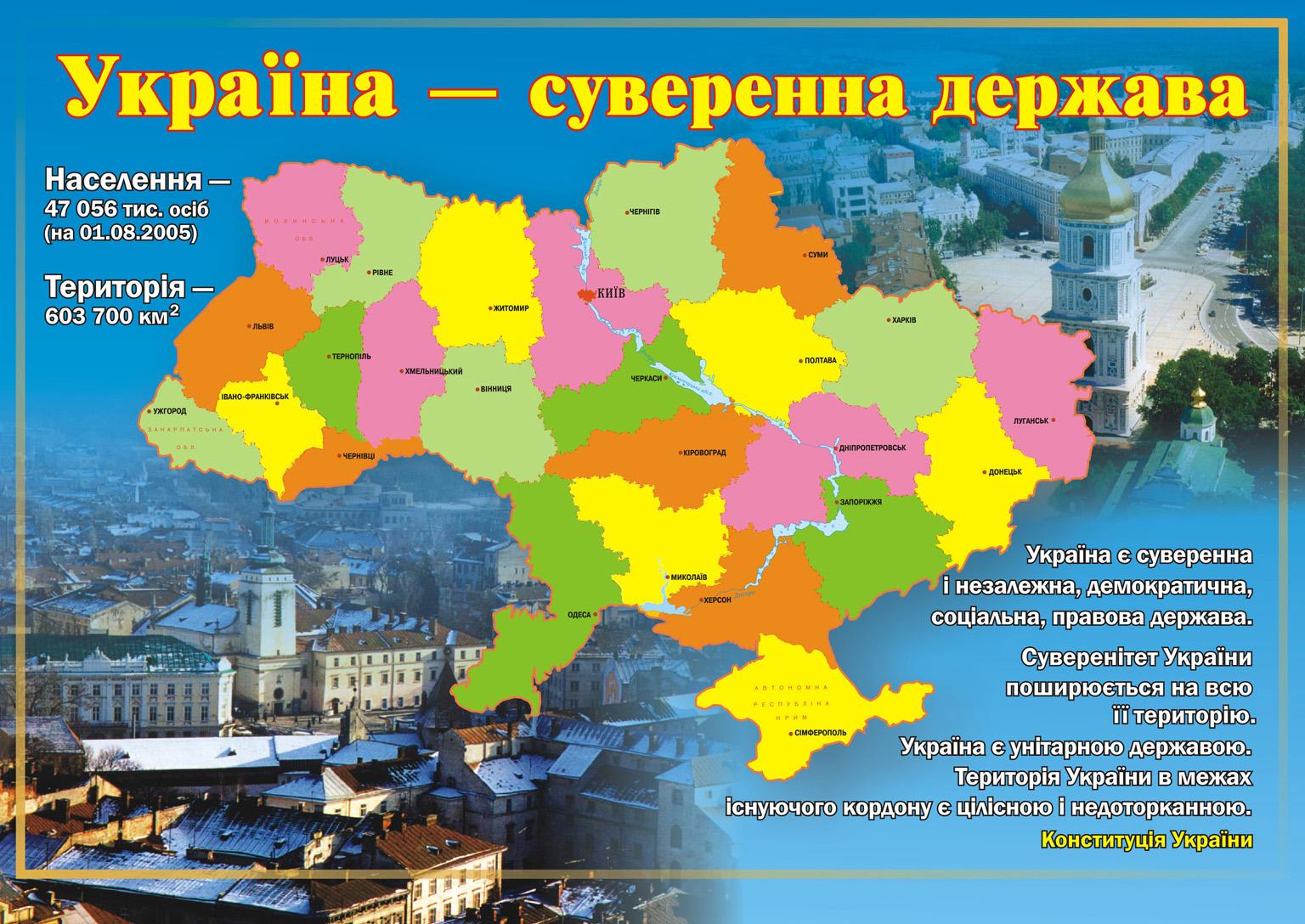 Карта україни плакат